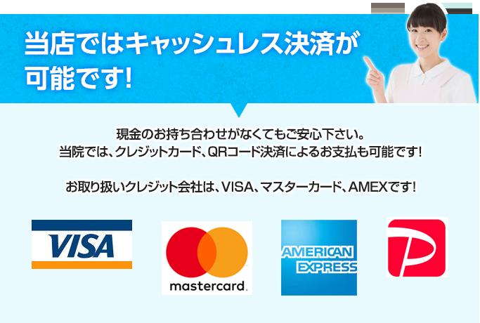 当店ではクレジットカード・キャッシュレス決済が可能です!